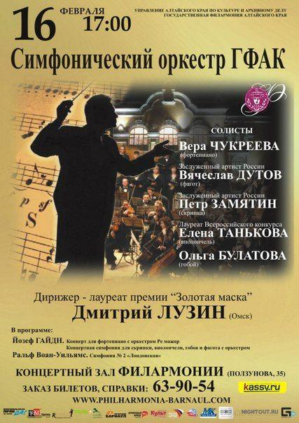 Концерт Симфонического оркестра ГФАК. Государственная филармония Алтайского края