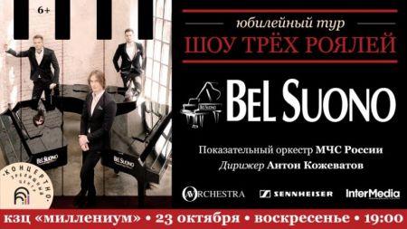 Bel Suono. Шоу трех роялей