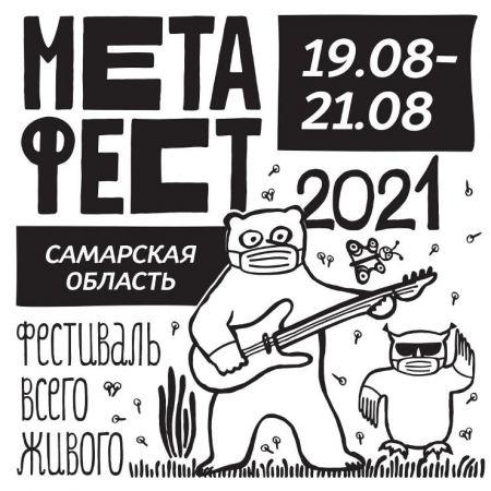 Фестиваль МетаФест 2021