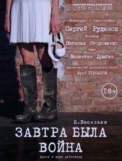 ЗАВТРА БЫЛА ВОЙНА. Приморский театр молодежи