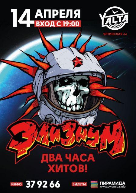 Группа Элизиум в Калининграде