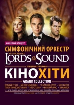 Концерт Lords Of The Sound