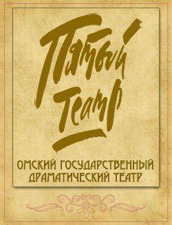 ТЕСТОСТЕРОН. Омский драматический Пятый театр