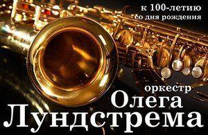 Концерт Оркестра Олега Лундстрема