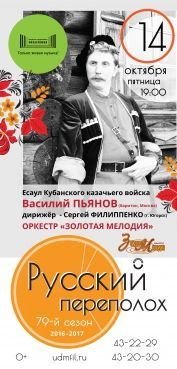 Русский переполох. Удмуртская филармония