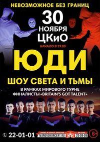 Танцевальная группа «ЮДИ» в Иваново