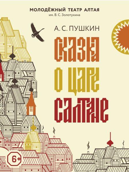 СКАЗКА О ЦАРЕ САЛТАНЕ. Молодежный театр Алтая
