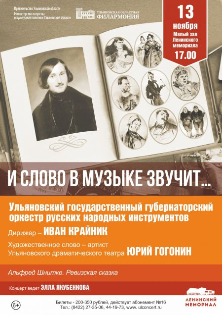 И СЛОВО В МУЗЫКЕ ЗВУЧИТ… Ульяновская филармония