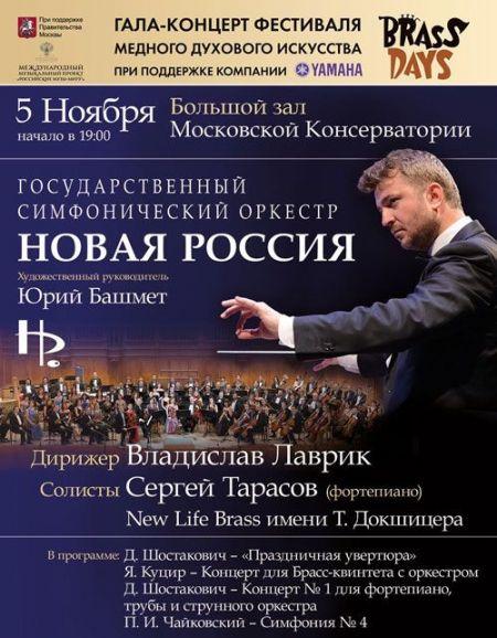 Brass Days. Московская консерватория