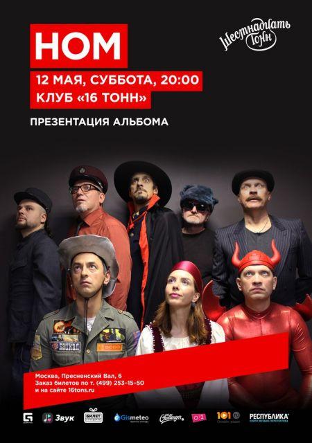 Группа НОМ в Москве