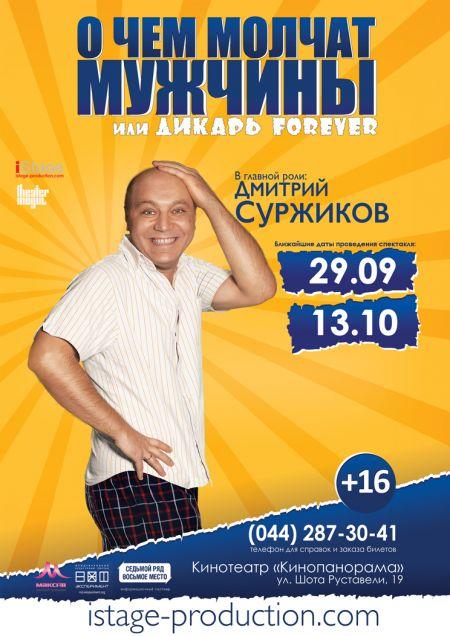 Шоу Дикарь Forever в Киеве 2016