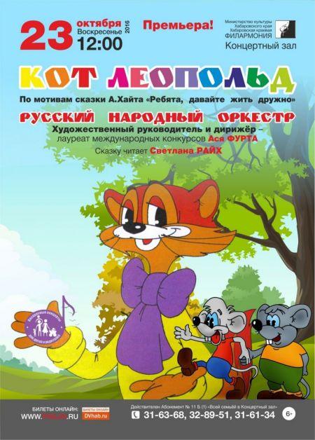 КОТ ЛЕОПОЛЬД. Хабаровская краевая филармония