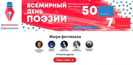 Всемирный День Поэзии в Перми