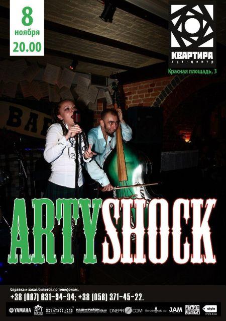"""Концерт дуэта """"Artyshock"""" с программой  """"Убили гитариста барабанщиком""""."""