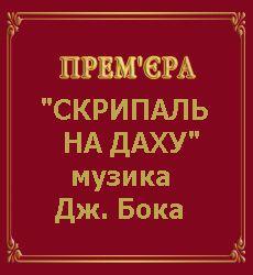 Скрипаль на даху. Київський театр оперети