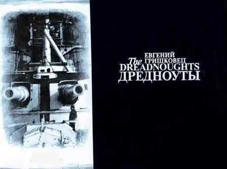 Спектакль Дредноуты Евгения Гришковца