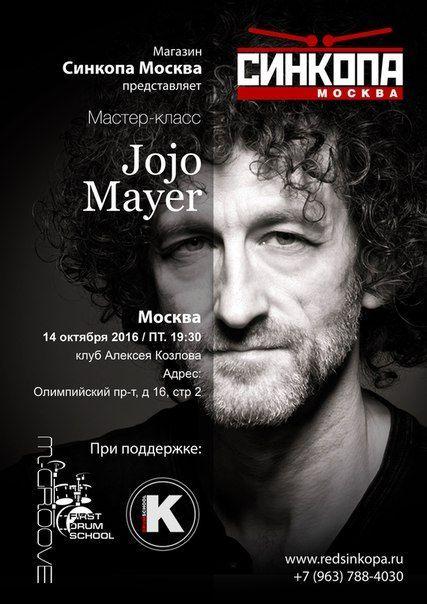 Jojo Mayer. Клуб Алексея Козлова