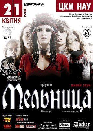 Мельница в Киеве