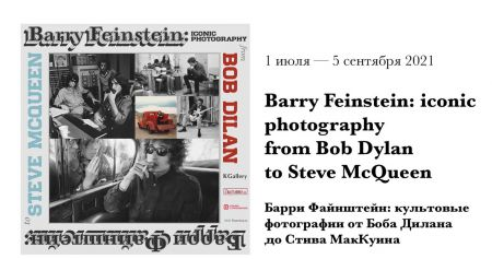 Выставка Культовые фотографии от Боба Дилана до Стива МакКуина