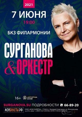Концерт группы Сурганова и Оркестр в г. Псков