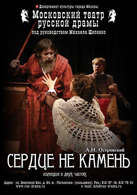 Сердце не камень. Московский театр русской драмы
