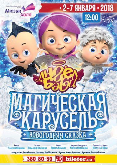 АНГЕЛ БЭБИ И МАГИЧЕСКАЯ КАРУСЕЛЬ. Театр «Мюзик-Холл»
