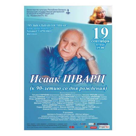 Концерт Музыкальная гостиная: Исаак Шварц. Белорусская государственная филармония