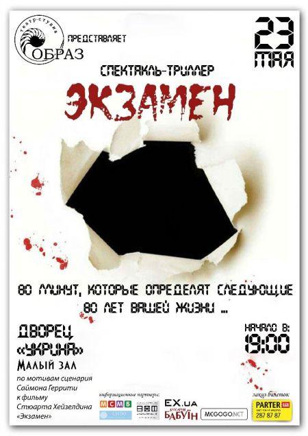 Спектакль-триллер ЭКЗАМЕН от Театра-студии «Образ» в Киеве