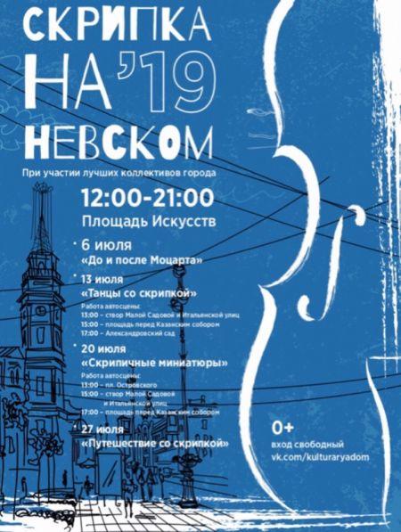 Фестиваль «Скрипка на Невском» 2019