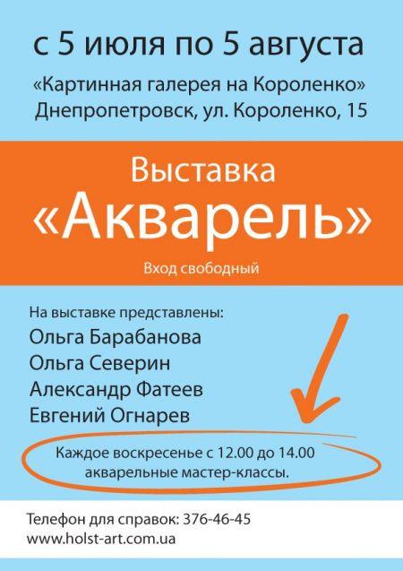 Акварельная выставка и мастер-классы.