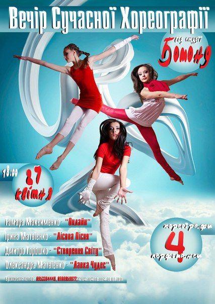 Чотири хореографи — чотири перфоманси в Новомосковську