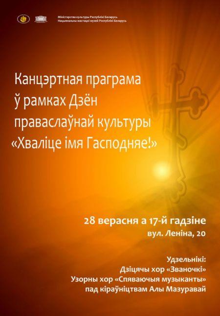 Дни православной культуры. Художественный музей Республики Беларусь