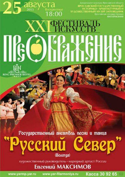 Концерт ансамбля Русский север. Ярославская государственная филармония