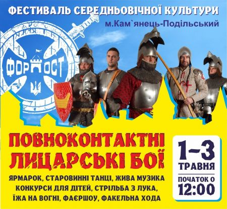 Фестиваль Форпост 2015 Дух Воїна (1-3 травня)