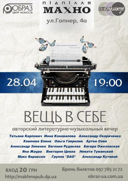 Литературно-музыкальный вечер Вещь в Себе от ЦИ Образ