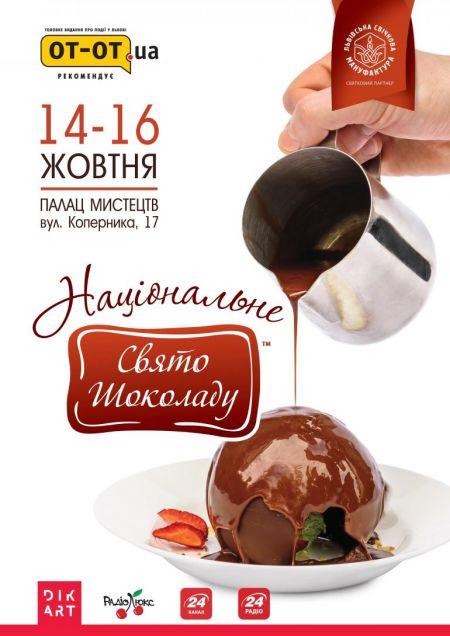 Національне Свято Шоколаду 2016