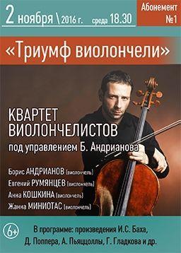 Триумф виолончели. Тверская филармония