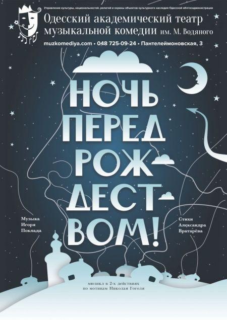 Ночь перед Рождеством. Одесская музкомедия