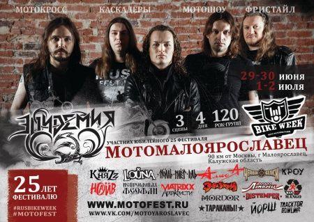 Группа Эпидемия на фестивале Мото-Малоярославец 2017