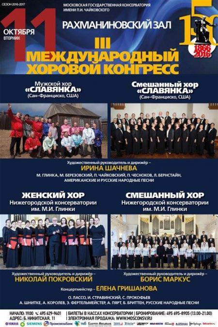 Хоровой конгресс. Московская консерватория