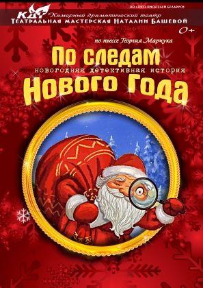 По следам Нового года. Театральная мастерская Наталии Башевой