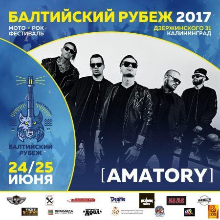 Фестиваль «БАЛТИЙСКИЙ РУБЕЖ» 2017