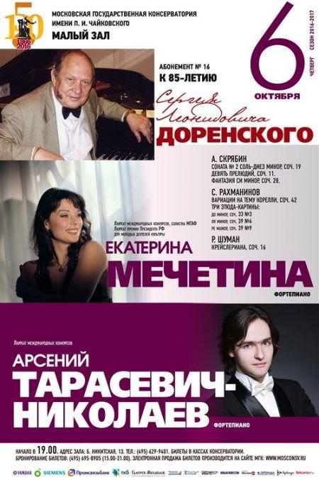 К 85-летию Доренского. Московская консерватория