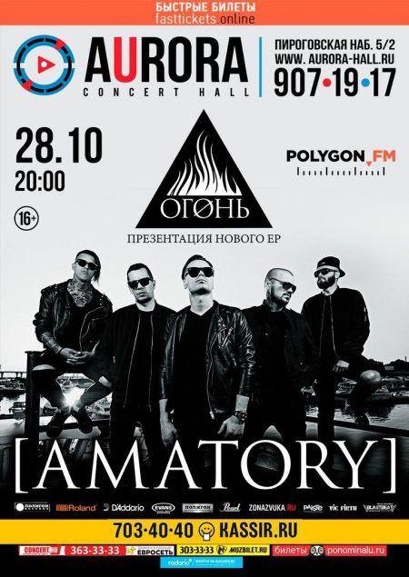 Концерт группы Amatory