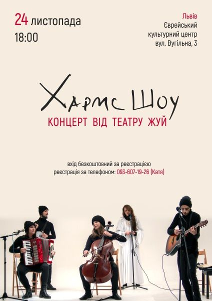 Піти на концерт Хармс Шоу у Львові