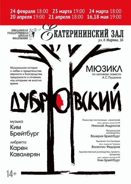 Мюзикл Дубровский. Свердловская детская филармония