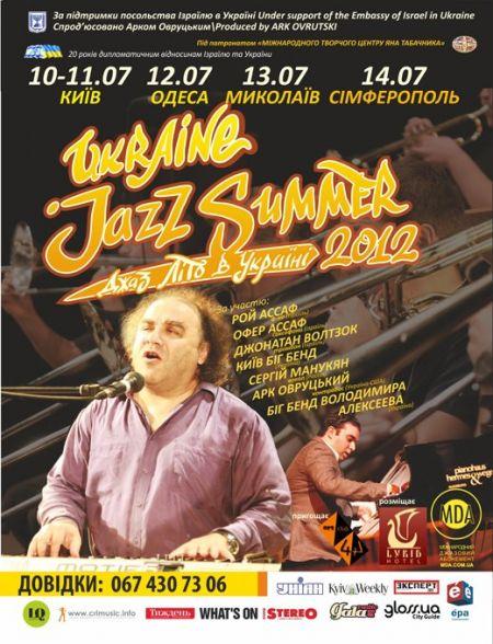 Международный Фестиваль UKRAINE JAZZ SUMMER 2012! Киев
