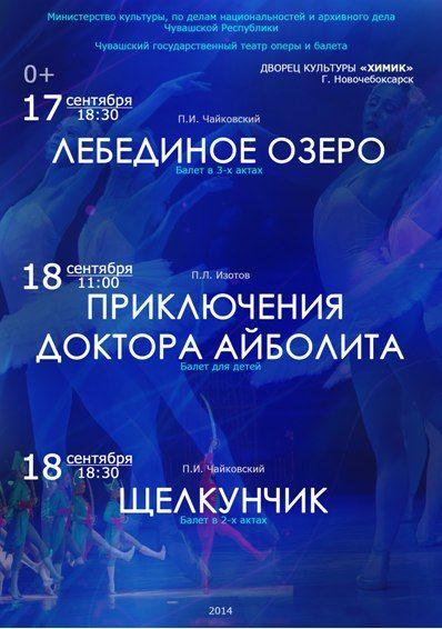 Спектакль Щелкунчик. Чувашский государственный театр оперы и балета