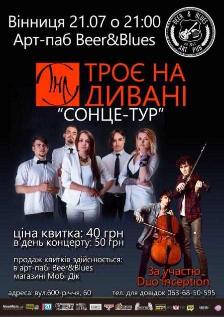Концерт «Троє на Дивані» та «Duo Inception» у м. Вінниця. 2015