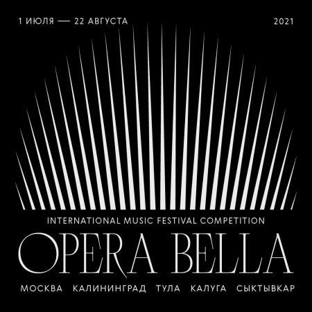 Фестиваль «Opera Bella» 2021